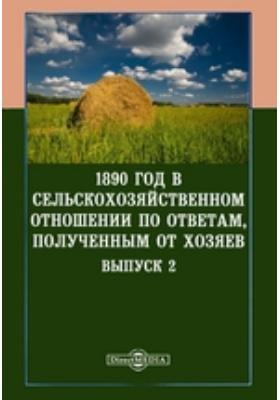 1890 год в сельскохозяйственном отношении по ответам, полученным от хозяев. Вып. 2