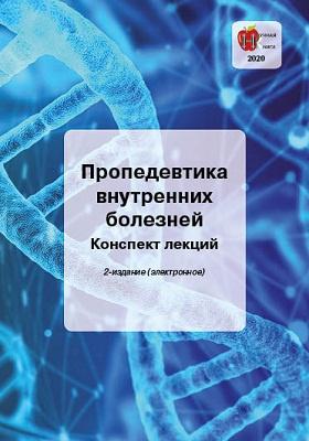 Пропедевтика внутренних болезней: курс лекций