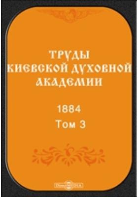 Труды Киевской духовной академии. 1884. Том 3