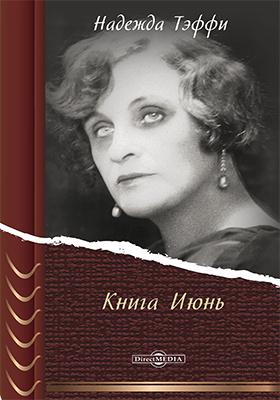 Книга Июнь: художественная литература