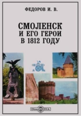Смоленск и его герои в 1812 году