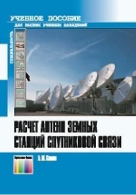 Расчёт антенн земных станций спутниковой связи: учебное пособие для вузов