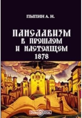 Панславизм в прошлом и настоящем. 1878: публицистика