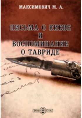 Письма о Киеве и воспоминание о Тавриде