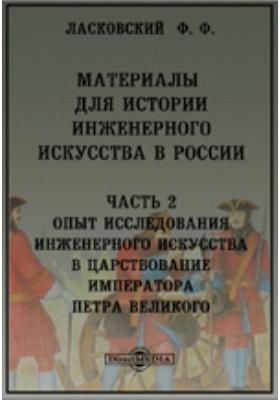 Материалы для истории инженерного искусства в России, Ч. 2. Опыт исследования инженерного искусства в царствование Императора Петра Великого