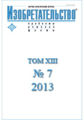 Изобретательство : проблемы, решения, факты: научно-практический журнал. 2013. Т. XIII, № 7
