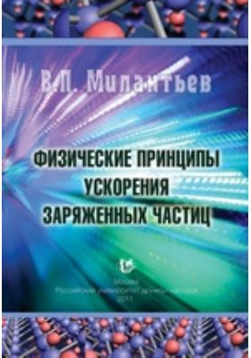 Физические принципы ускорения заряженных частиц: учебное пособие