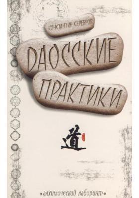 Даосские практики : 2-е издание
