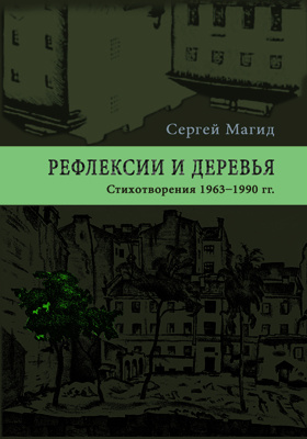 Рефлексии и деревья : стихотворения 1963–1990 гг