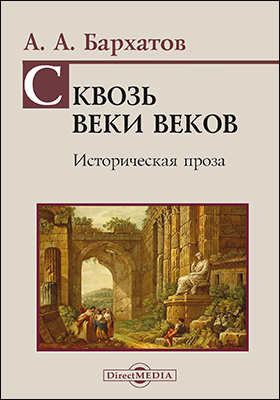 Сквозь веки веков : историческая проза: художественная литература