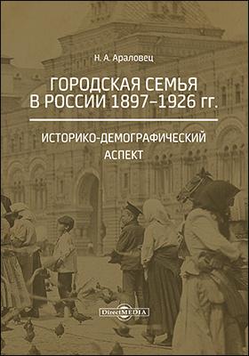 Городская семья в России 1897–1926 гг. Историко-демографический аспект: монография
