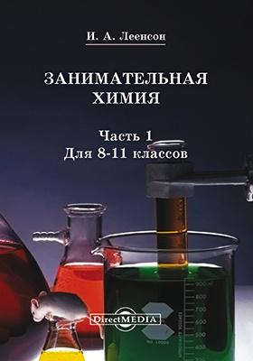 Занимательная химия : для 8-11 классов: научно-популярное издание, Ч. 1