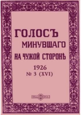 Голос минувшего на чужой стороне: журнал. 1926. № 3 (XVI)