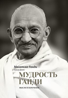 Мудрость Ганди : Мысли и изречения