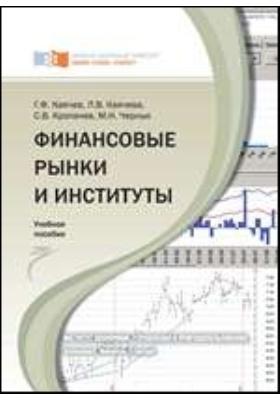 Финансовые рынки и институты: учебное пособие