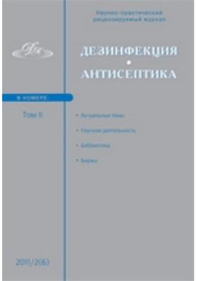 Дезинфекция. Антисептика: журнал. 2011. Т. II, № 2(6)