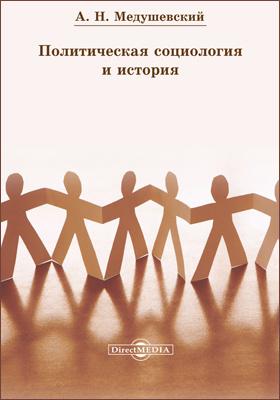 Политическая социология и история