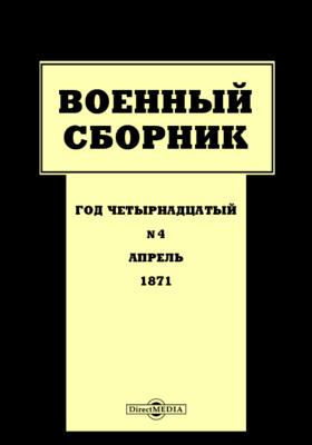Военный сборник: журнал. 1871. Том 78. №4