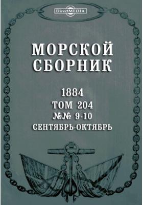 Морской сборник: журнал. 1884. Том 204, №№ 9-10, Сентябрь-октябрь