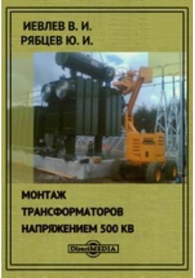 Монтаж трансформаторов напряжением 500 кВ