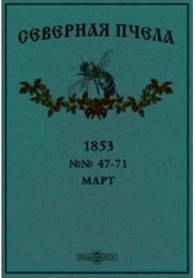 Северная пчела: журнал. 1853. №№ 47-71, Март