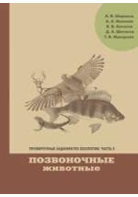 Проверочные задания по зоологии: учебно-методическое пособие, Ч. 2. Позвоночные животные