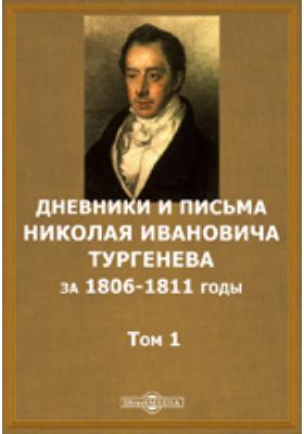 Дневники и письма Николая Ивановича Тургенева за 1806-1811 годы: документально-художественная литература. Т. 1
