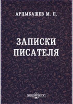 Записки писателя