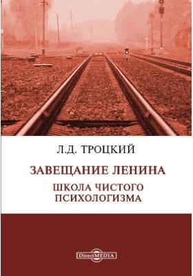 Завещание Ленина. Школа чистого психологизма