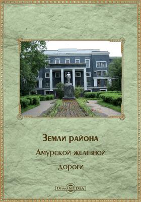 Труды командированной по высочайшему повелению Амурской экспедиции. Вып. 3