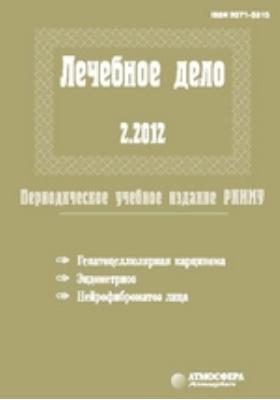 Лечебное дело : периодическое учебное издание РНИМУ: журнал. 2012. № 2