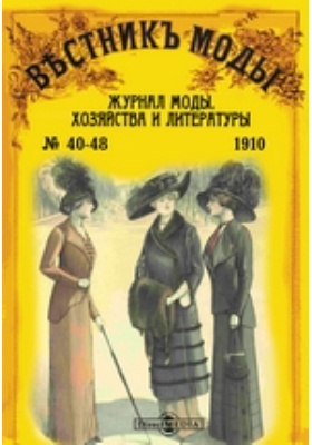 Вестник моды. 1910. № 40-48