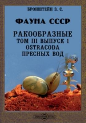 Фауна СССР. Ракообразные. Ostracoda пресных вод. Т. II, Вып. 1