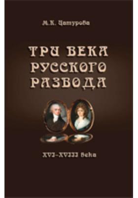 Три века русского развода (XVI–XVIII века): монография