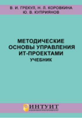 Методические основы управления ИТ-проектами: учебник