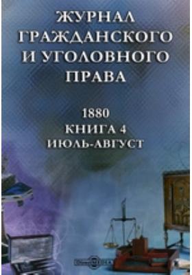 Журнал гражданского и уголовного права: журнал. 1880. Книга 4, Июль-август