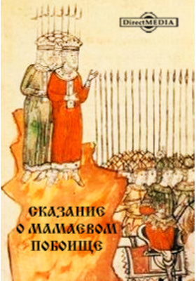 Сказание о Мамаевом побоище : издание памятников древнерусской письменности: художественная литература