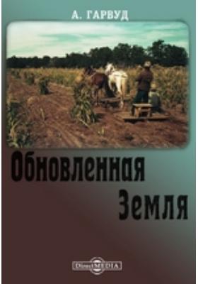 Обновленная земля: художественная литература