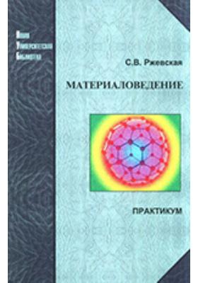 Материаловедение : практикум: учебное пособие