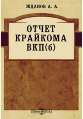 Отчет Крайкома ВКП(б)