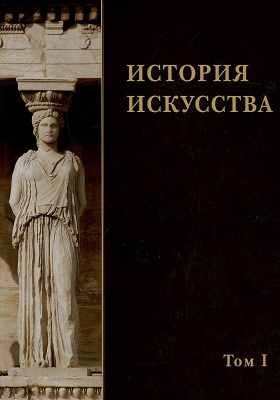 История искусства. Т. 1