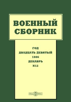 Военный сборник: журнал. 1886. Т. 172. № 12