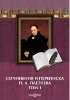 Сочинения и переписка. Т. 1