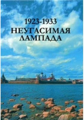 1923-1933. Неугасимая лампада