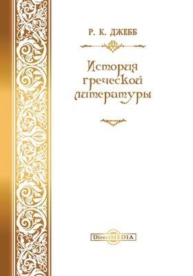 История греческой литературы: публицистика