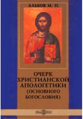 Очерк христианской апологетики (основного богословия): духовно-просветительское издание