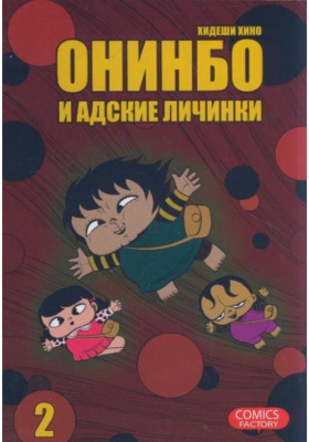 Онинбо и адские личинки. Том 2 = Oninbo and the Bugs from Hell, Vol. 2