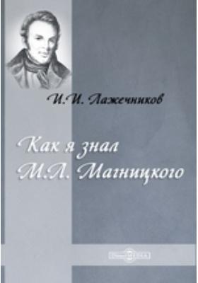 Как я знал М. Л. Магницкого: публицистика