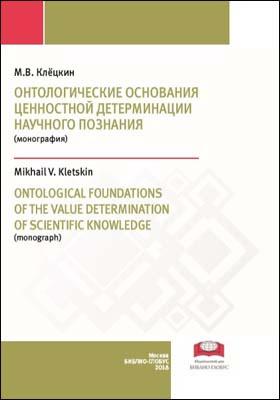 Онтологические основания ценностной детерминации научного познания