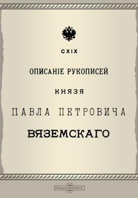 Описание рукописей князя Павла Петровича Вяземского